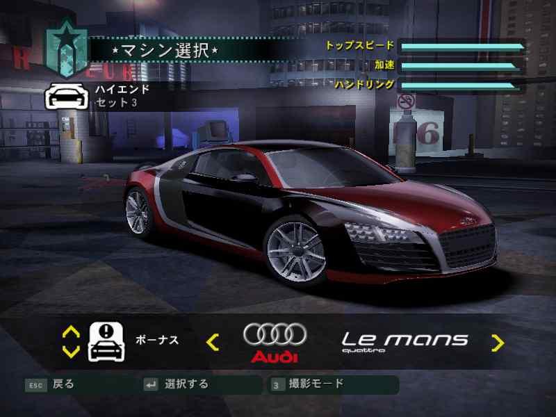 Need For Speed Carbon Avoir Audi Le Mans Quattro 17